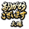 Kin no Keigo (for OOTSUKA) no.81