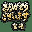 Kin no Keigo (for MIYAZAKI) no.66