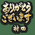 金の敬語 for「村田」