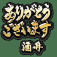 金の敬語 for「酒井」