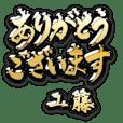 金の敬語 for「工藤」