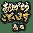金の敬語 for「高田」