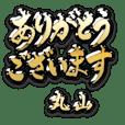 金の敬語 for「丸山」