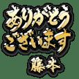 金の敬語 for「藤本」
