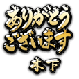 Kin no Keigo (for KINOSHITA) no.95