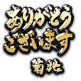 金の敬語 for「菊地」