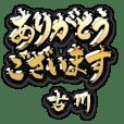金の敬語 for「古川」