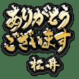 金の敬語 for「松井」
