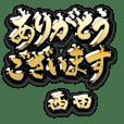 金の敬語 for「西田」
