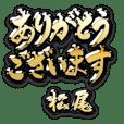 Kin no Keigo (for MATSUO) no.98