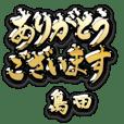金の敬語 for「島田」