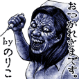 Noriko dedicated kowamote zombie sticker