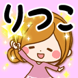 Sticker for exclusive use of Ritsuko 4
