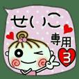 Convenient sticker of [Seiko]!3