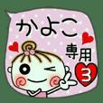 Convenient sticker of [Kayoko]!3