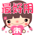 The best stickers for Miss ZHU