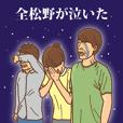 【松野】松野の主張