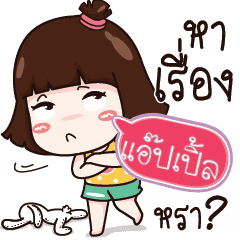 APPLE2 Tanyong