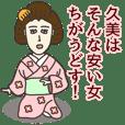 久美さん専用大人の名前スタンプ(関西弁)