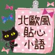 黑貓×貼心(北歐風)2