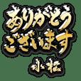 金の敬語 for「小松」