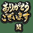 金の敬語 for「関」