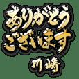 金の敬語 for「川崎」