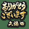 金の敬語 for「久保田」