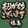 金の敬語 for「福島」