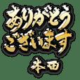金の敬語 for「本田」