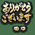 金の敬語 for「田口」