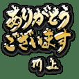金の敬語 for「川上」
