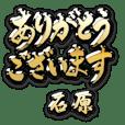 金の敬語 for「石原」