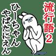 ひーちゃんが使う面白名前スタンプ流行語2