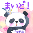 Panda of Kansai dialect