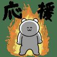 炎上くまさん(応援編)