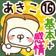【あきこ】専用16