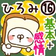 【ひろみ】専用16