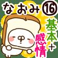 【なおみ】専用16