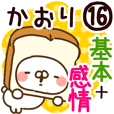 The Kaori16.