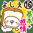 【よしえ】専用16