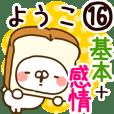 【ようこ】専用16