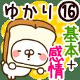 【ゆかり】専用16