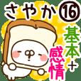 【さやか】専用16