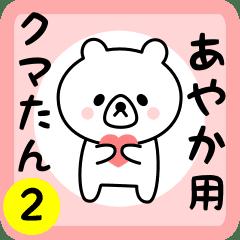 Sweet Bear sticker 2 for ayaka