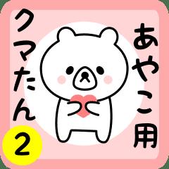 Sweet Bear sticker 2 for ayako