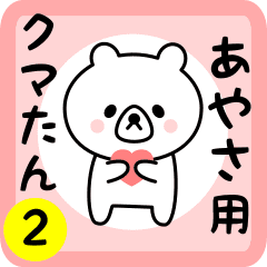 Sweet Bear sticker 2 for ayasa
