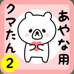 Sweet Bear sticker 2 for ayana