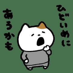 被害妄想のねこ - LINE スタンプ...