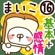 【まいこ】専用16
